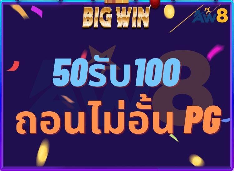 50รับ100 ถอนไม่อั้น pg