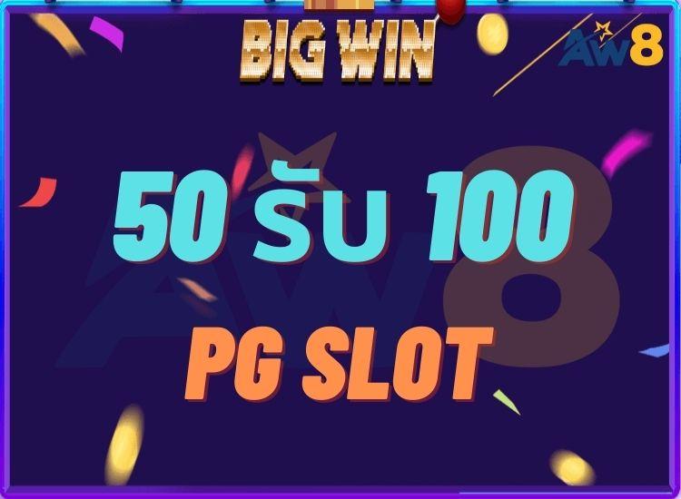 50รับ100 PG SLOT