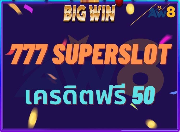 777 SUPERSLOT เครดิตฟรี 50