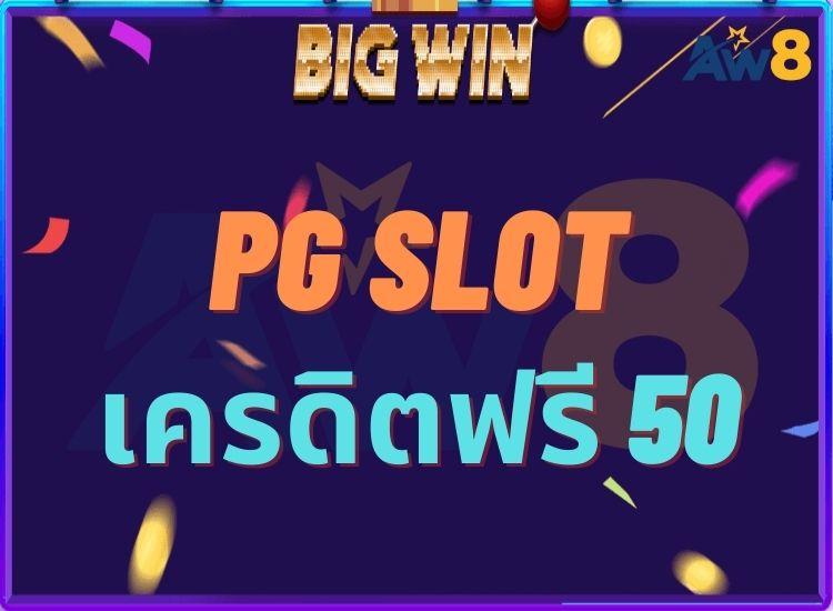 PG SLOT เครดิตฟรี 50