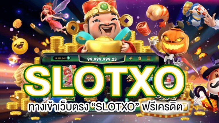 SLOTXO เครดิตฟรี 50