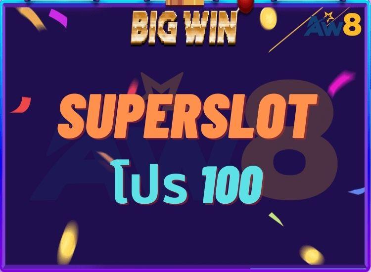 SUPERSLOT โปร 100