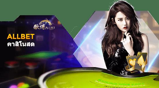 allbet_casino