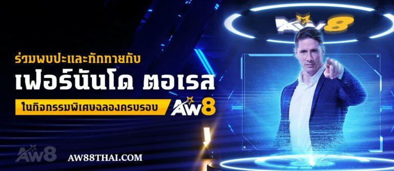 เรื่องที่เกี่ยวกับ Superslot จากเว็บ AW88 THAi
