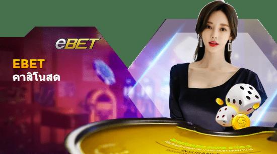 ebet_casino