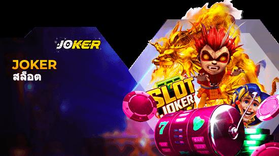joker_slot