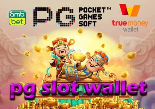 สล็อต PG ฝาก True Wallet