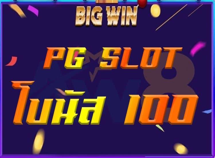 PG SLOT โบนัส 100