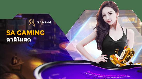 sa_casino