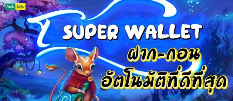 SUPERSLOT WALLET สล็อตเติมเงิน True Wallet ไม่มีขั้นต่ำ