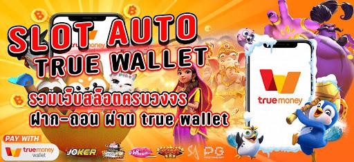 PG SLOT ฝาก True Wallet