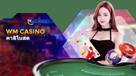 wm_casino