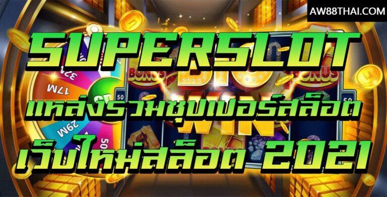 สรุปเรื่องที่เกี่ยวกับ SUPERSLOT แหล่งรวมเกมสล็อต