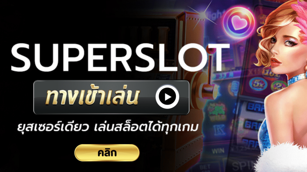 สรุปเรื่อง ทางเข้า SUPERSLOT