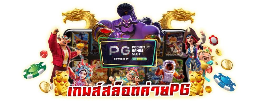 สรุปเรื่องที่เกี่ยวกับเกมสล็อตค่าย PG SLOT