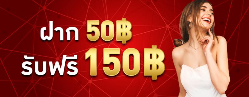 สล็อต 50 รับ 150 วอเลท