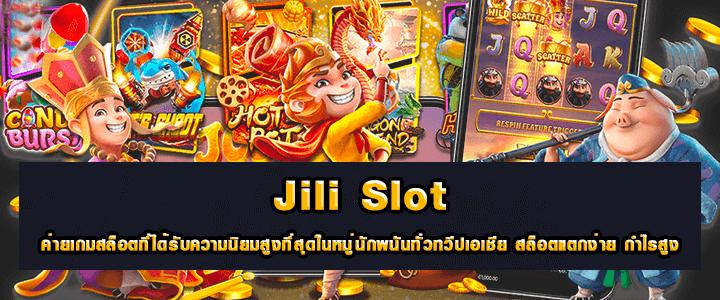 JILI SLOT ทางเข้า เล่นเกมสล็อตแตกง่าย 2021
