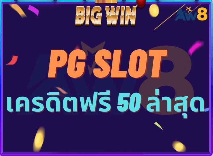 PG SLOT เครดิตฟรี 50 ล่าสุด