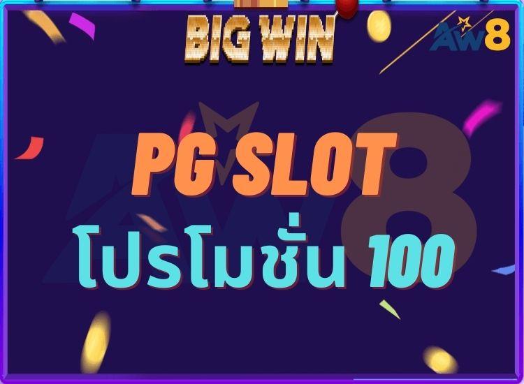 PG SLOT โปรโมชั่น 100