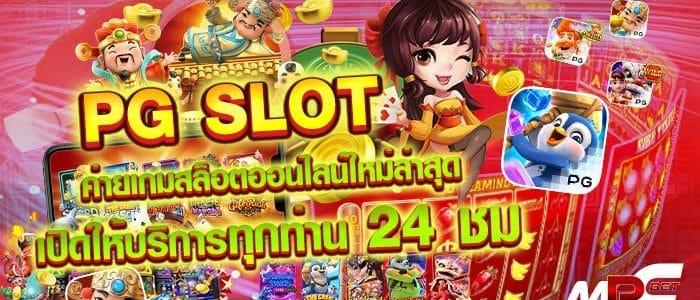 PG SLOT asia สมัคร 1useเล่นได้ทุกค่ายเกมส์