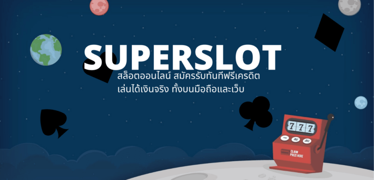 SUPERSLOT เว็บไซต์สล็อตออนไลน์