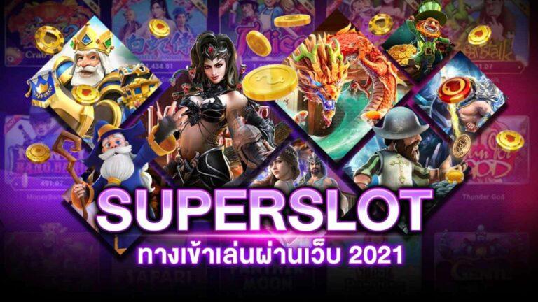 ทางเข้าเล่น SUPERSLOT ดาวน์โหลดฟรี