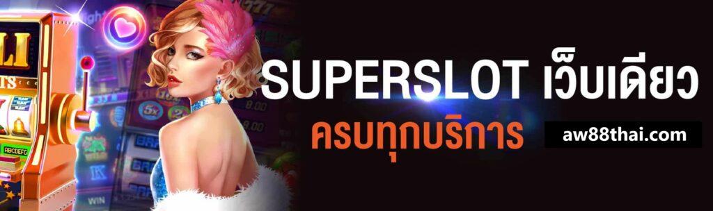 สรุปเรื่องที่เกี่ยวกับ SUPERSLOT ทดลองเล่นสล็อตฟรีxo