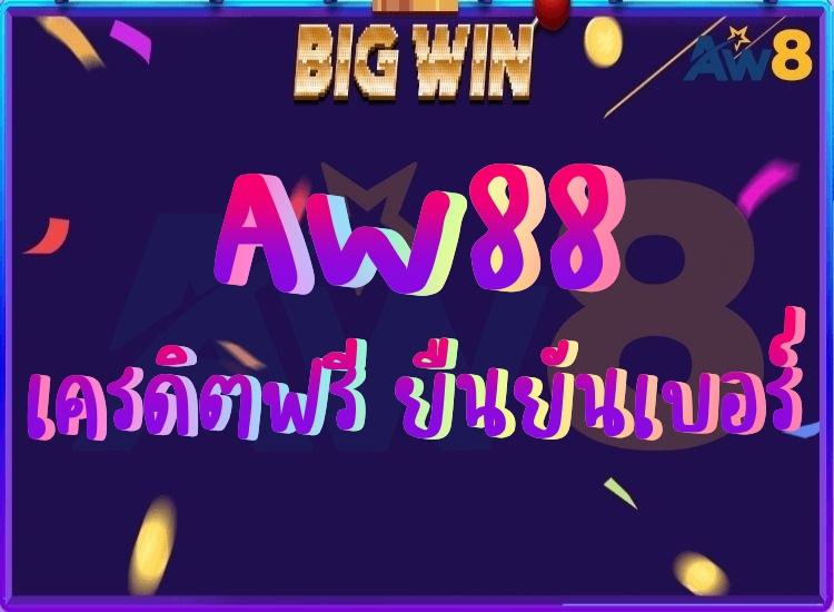 AW88 เครดิตฟรี ยืนยันเบอร์