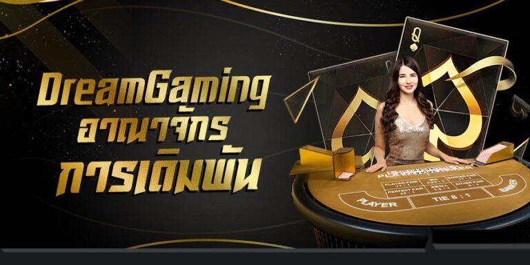 dream gaming เกมพนันออนไลน์ 2021