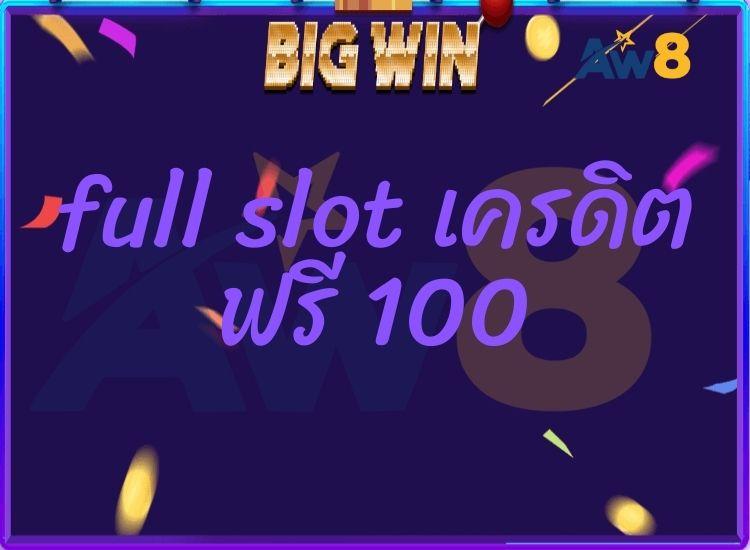 full slot เครดิตฟรี 100