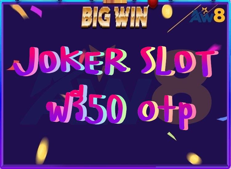 JOKER SLOT ฟรี50 otp