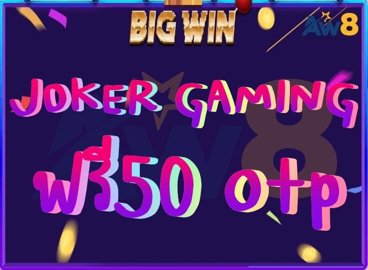 JOKER GAMING ฟรี50 otp