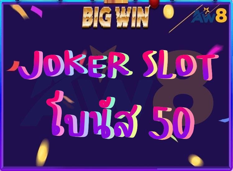 JOKER SLOT โบนัส50