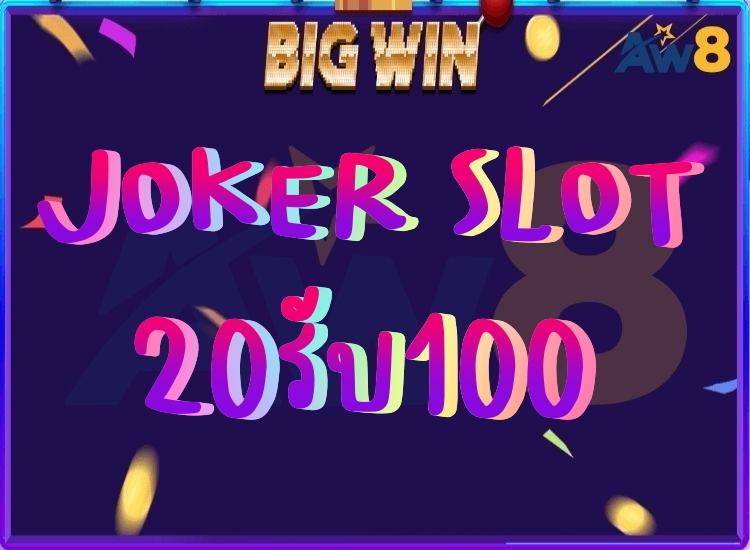 JOKER SLOT 20รับ100