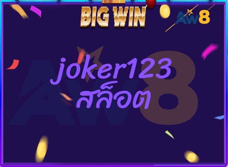 joker123 สล็อต