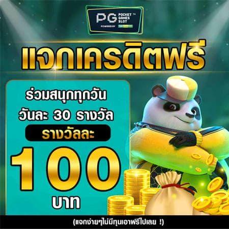 PG SLOT ฟรี50 otp