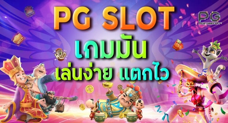 pgslot ทางเข้าเล่น สล็อตแตกง่าย pg