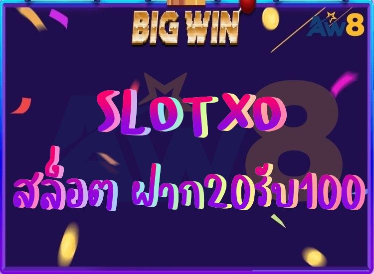 SLOTXO สล็อต ฝาก20รับ100