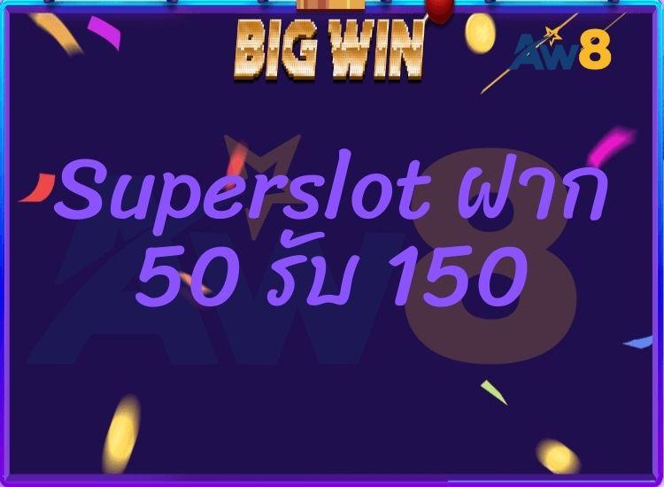 superslot ฝาก 50 รับ 150