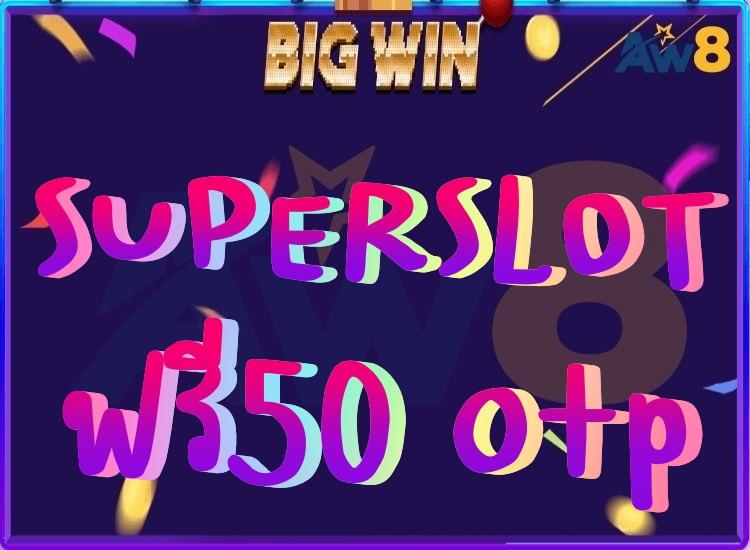 SUPER SLOT ฟรี50 otp