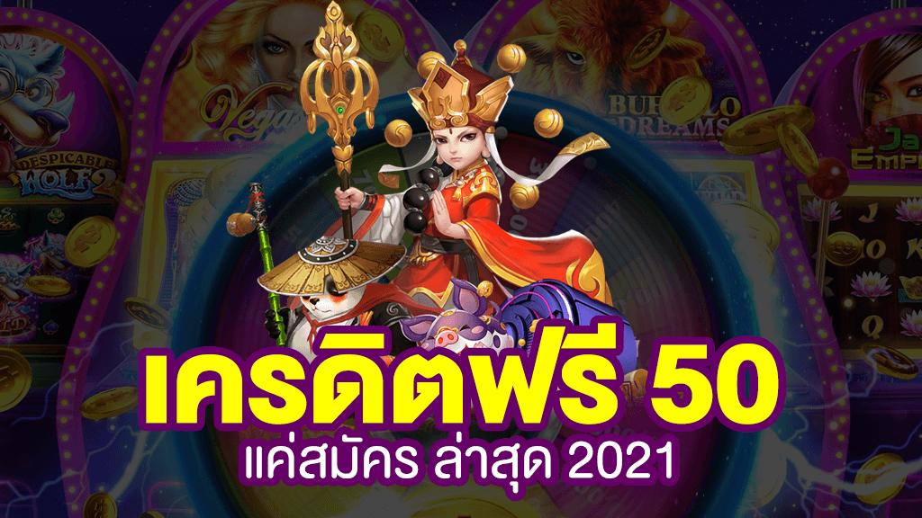 สมัครสมาชิก superslot เครดิตฟรี50 2021