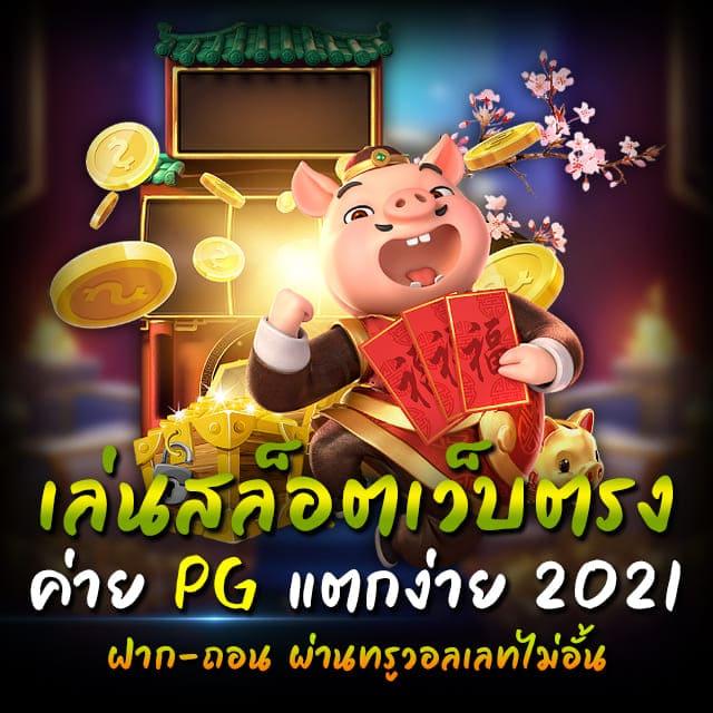 สล็อตแตกง่าย pg สล็อตมาแรง 2021