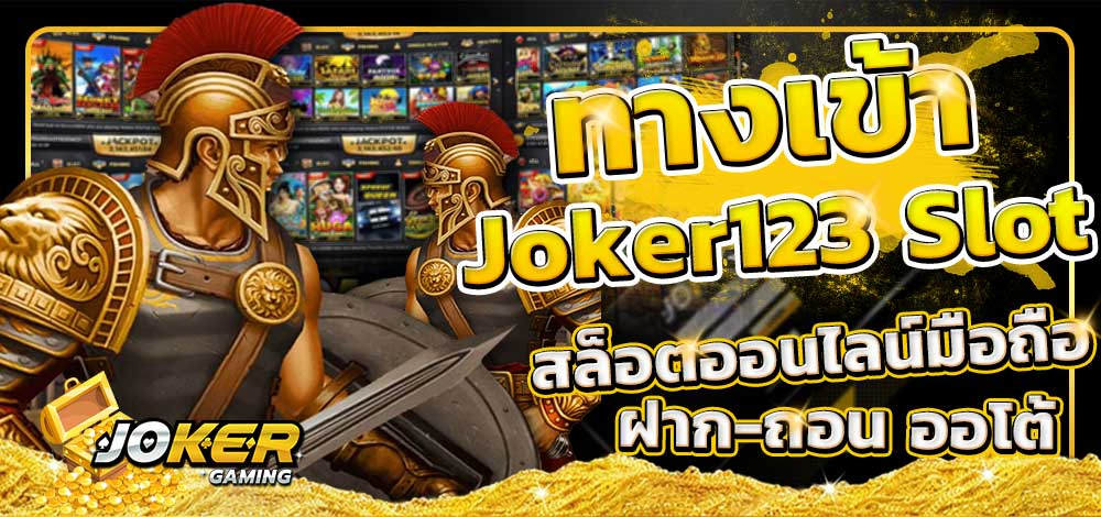 joker123 ทางเข้า