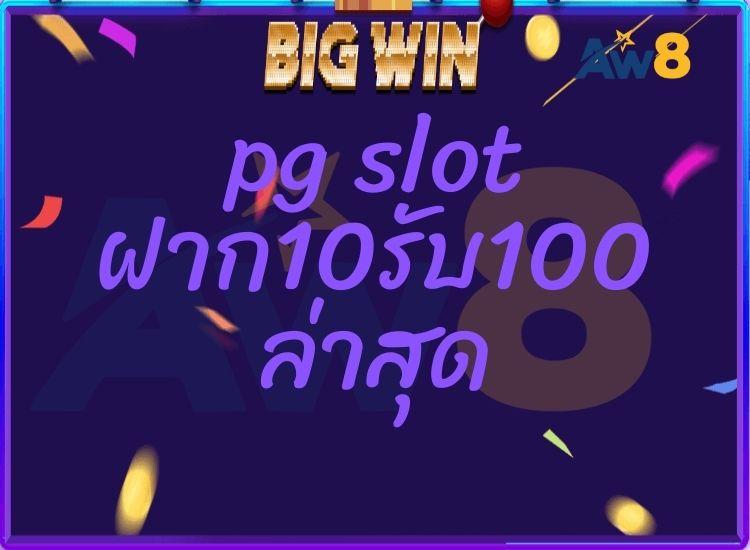 pg slot ฝาก10รับ100ล่าสุด