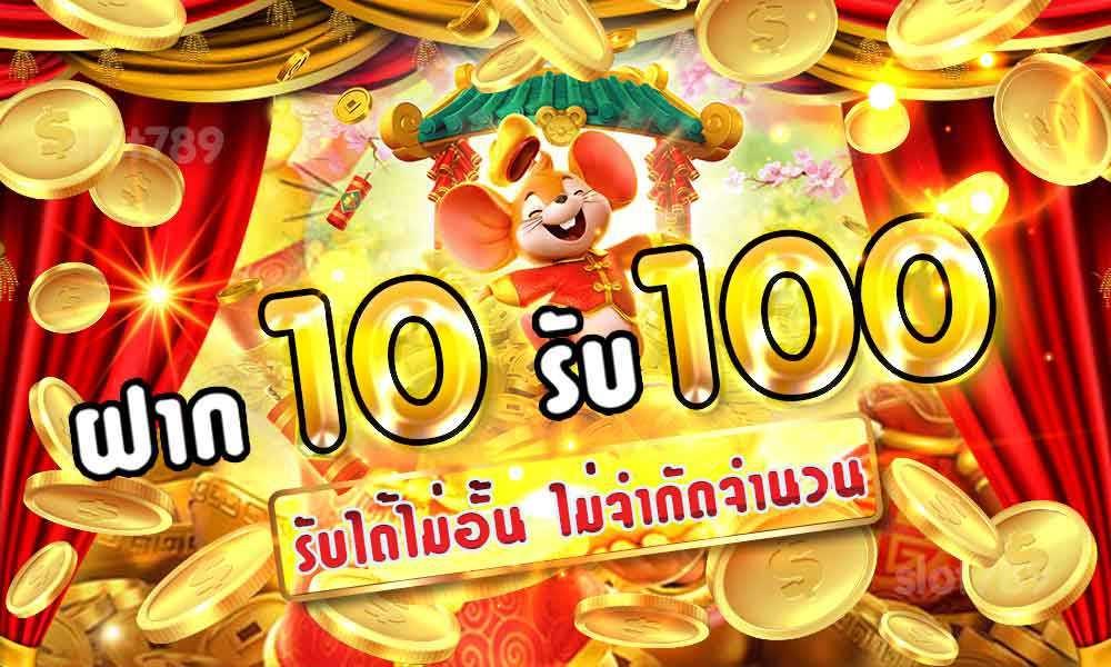 pg slot ฝาก10รับ100 ล่าสุด