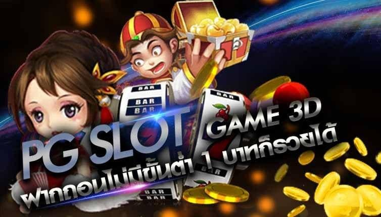 pg slot games ฝาก ถอนออโต้