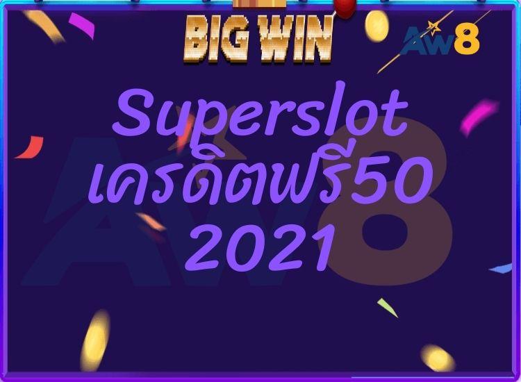 superslot เครดิตฟรี50 2021
