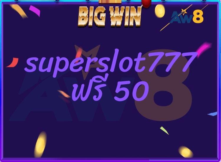 superslot777 ฟรี 50